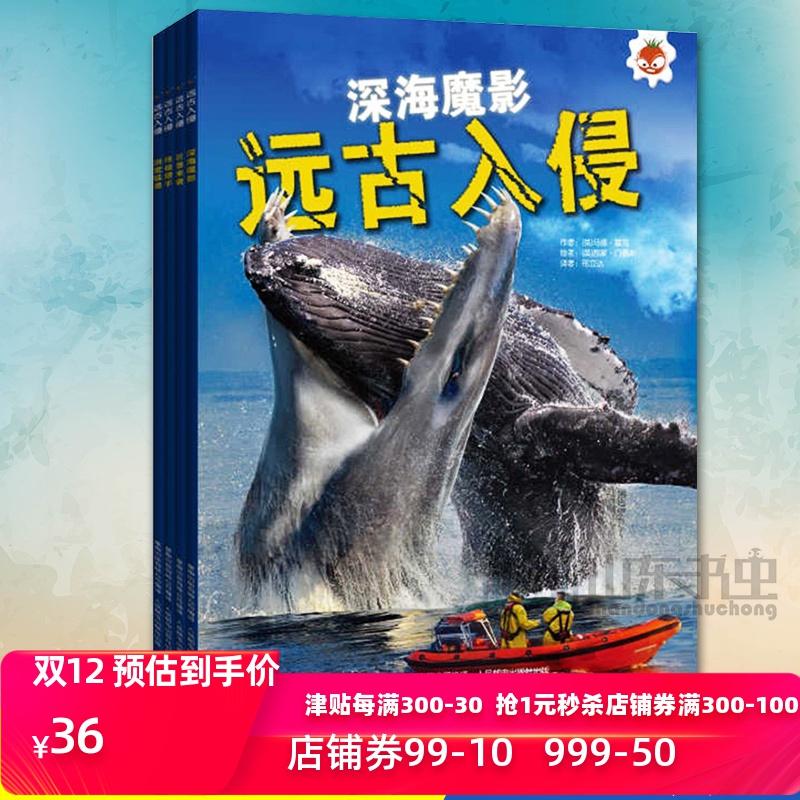 远古入侵全4册 史前生物动物世界海洋怪兽恐龙化石大百科全书 恐龙动物书6-7-8-10-12岁少儿童小学生三四五六年级课外阅读科普书籍