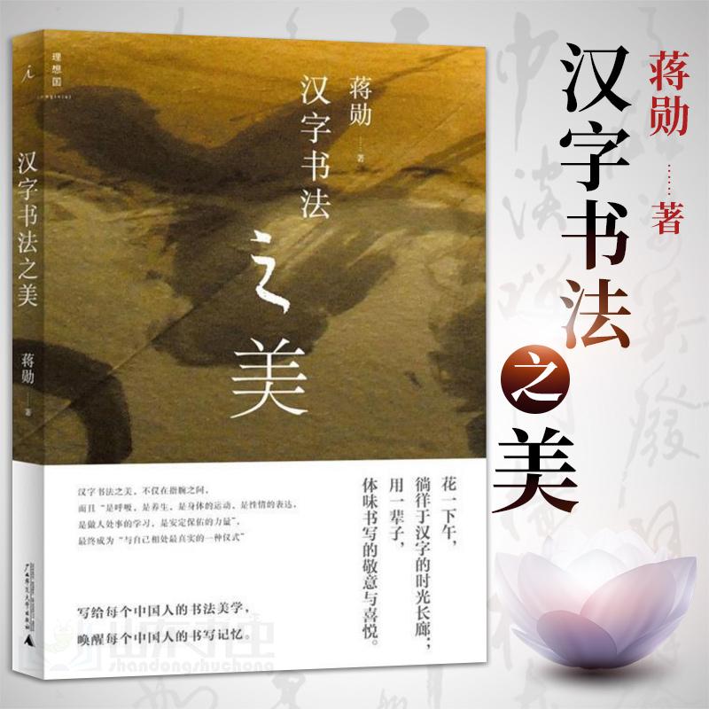 Китайская каллиграфия Артикул 542272025399