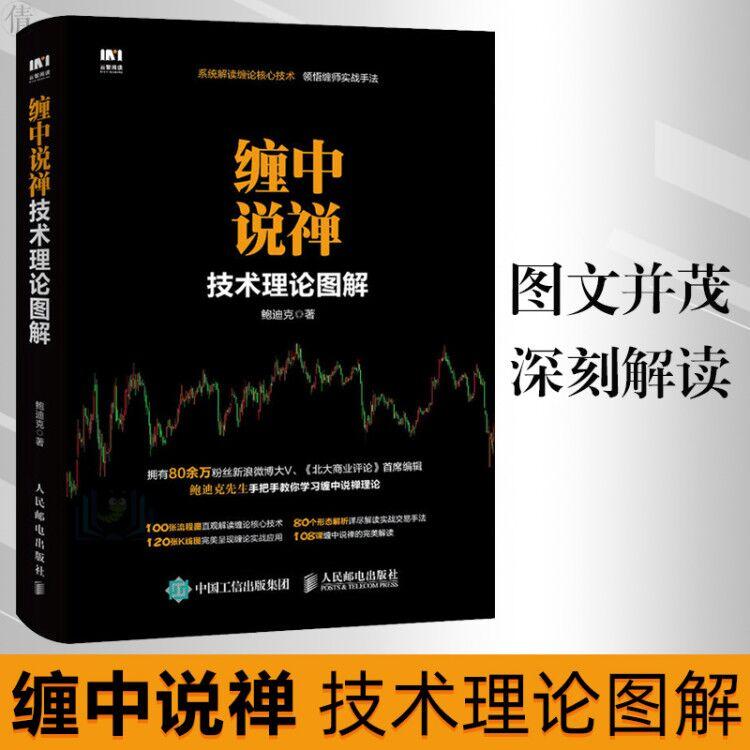 正版 缠中说禅技术理论图解 鲍迪克先生教你炒股票 缠中说禅技术理论图解 金融投资书籍 K线包含关系处理  解析顶分型 中枢的解析