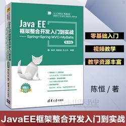 Java EE框架整合开发入门到实战 Java EE应用开发程序设计教程书 Spring+Spring MVC+MyBati JavaEE编程基础软件框架图书籍