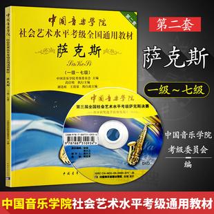 萨克斯考级教材 一级 七级中国音乐学院社会艺术水平考级通用教材 音乐考试文学艺术体育类水平考试西洋管弦乐器类萨克斯考级教材价格