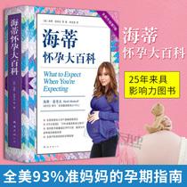 孕媽媽必備書懷孕書籍營養育兒備孕胎教書籍懷孕期全套指導方案完美孕婦孕期書籍大全十月懷胎百科大全新華正版