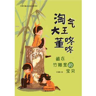 正版 淘气大王董咚咚 藏在竹雕里的宝贝 许诺晨 8-12岁 儿童文学 儿童读物 童书 少儿图书 新蕾出版社