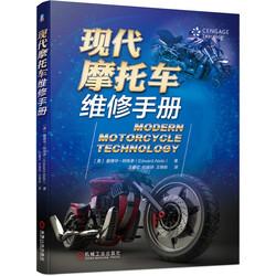 正版 现代摩托车维修手册 摩托车维修书籍 图解 维修技术教程 电喷系统 电动摩托车维修 电喷摩托车维修资料 发动机维修 故障
