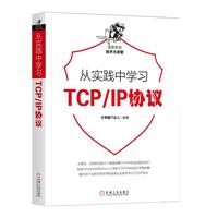 正版 从实践中学习TCP/IP协议 计算机与互联网 网络与通信 网络 网络与数据通信 网络配置与管理 机械工业出版社