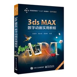 包邮 3ds MAX数字动画实用教程 计算机3ds MAX三维动画制作技法动画多媒体设计 3dmax效果图 建模三维动画3DS MAX项目化实训教程