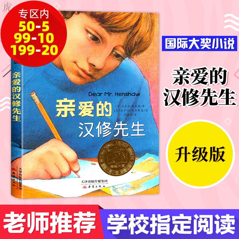 国际大奖小说 亲爱的汉修先生正版7-10-12岁小学生三四五六年级儿童必读文学课外书睡前故事书经典书目小说老师推荐阅读书籍畅销书