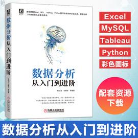 数据分析从入门到进阶 excel数据处理与分析 数据可视化Tableau商业数据分析 python数据分析基础 应用实战 基于MySQL的数据管理