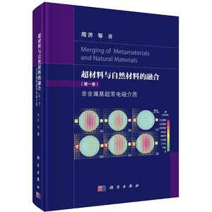 正版 超材料与自然材料的融合 工业技术 一般工业技术 超