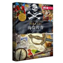 正版海盗神奇自然科学科普读物科普读物其它欧洲史人类故事中国画报出版社乔恩怀特著