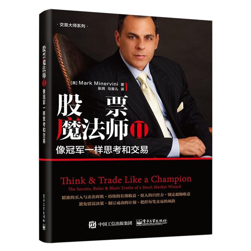 正版包邮 股票魔法师 Ⅱ 像冠军一样思考和交易 投资理财 证券 股票  理财 基金书籍 电子工业出版社