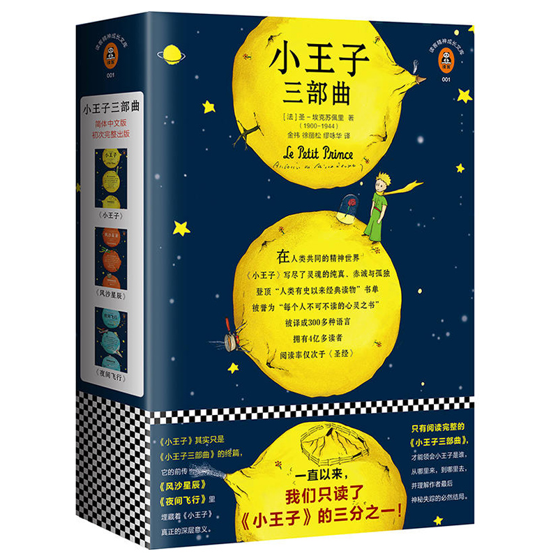 正版 小王子三部曲小王子诞生75周年完整珍藏版 小说 名著 欧洲 外国小说 情感 社会 影视小说 作品集