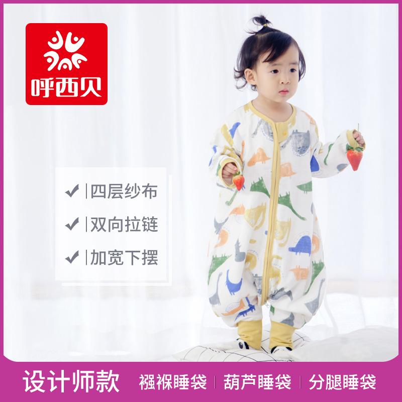 Huxibei baby split leg gauze sleeping bag baby spring and autumn thin pajamas summer air conditioning room anti kick artifact