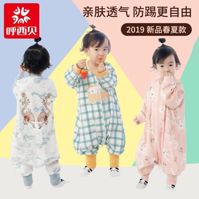 Huxibeiying childrens split sleeping bag summer thin cotton babys one-piece pajamas