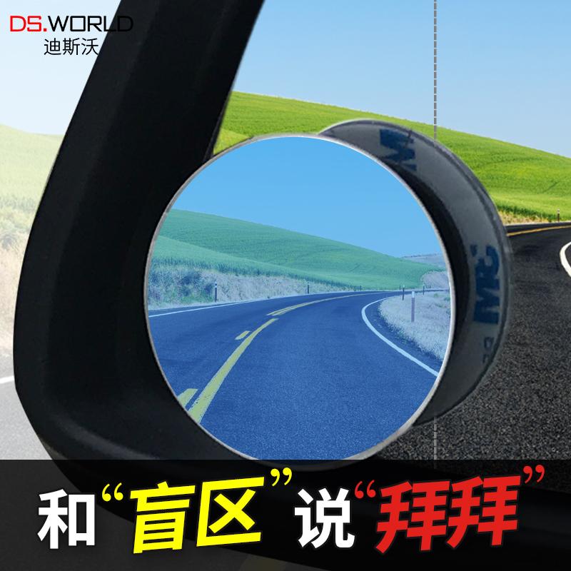 汽车用后视镜小圆镜360度可调 倒车盲点盲区高清广角反光辅助镜子