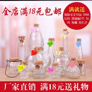 包邮DIY幸运星星玻璃瓶木塞漂流瓶许愿瓶创意星空瓶彩虹瓶海洋瓶图片
