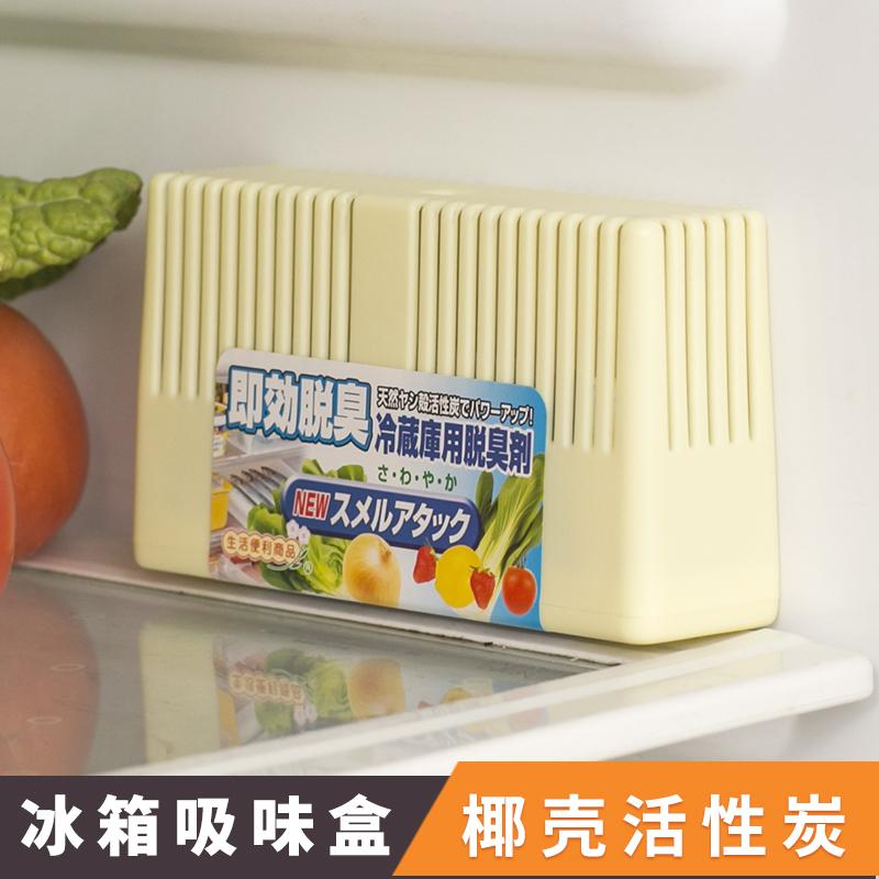 日本进口冰箱除味剂冷藏室脱臭剂厨房家用活性炭保鲜去异味除臭剂