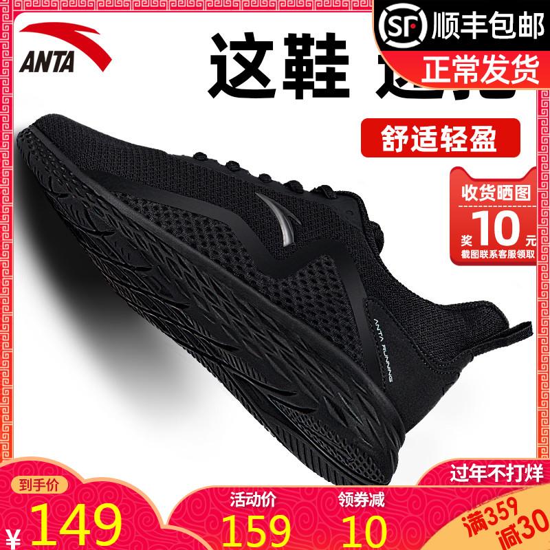 安踏官网运动鞋男2019秋冬季新款黑色纪念款休闲旅游鞋子慢跑步鞋