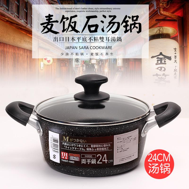 日本麦饭石不粘汤锅熬粥隔水加热蒸锅一体两用双耳铝锅带蒸笼双层