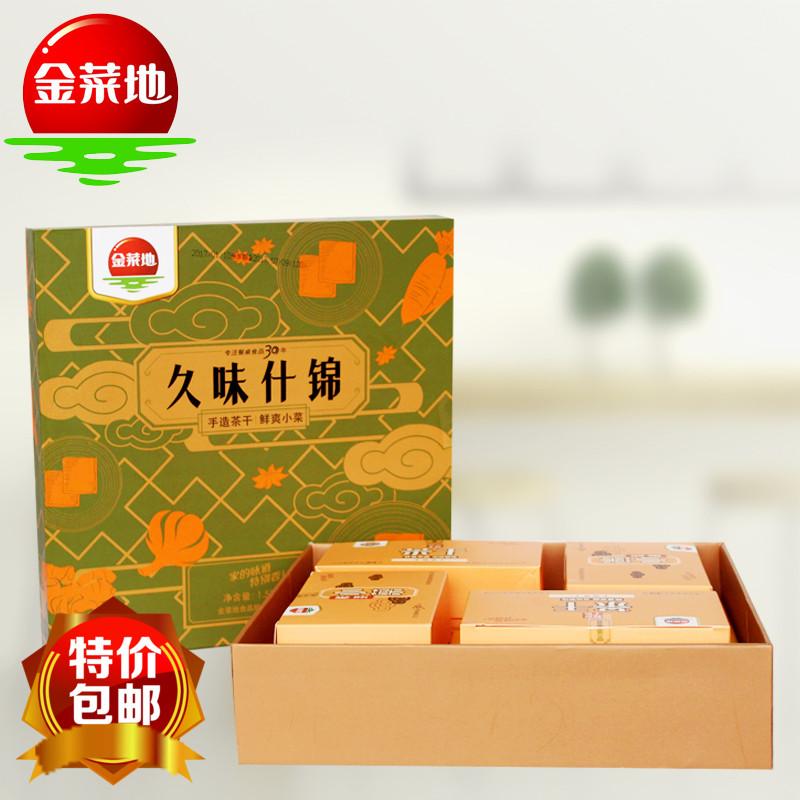 【金菜地_久味什锦礼盒1536g】茶干鲜爽酱菜安徽马鞍山黄池特产
