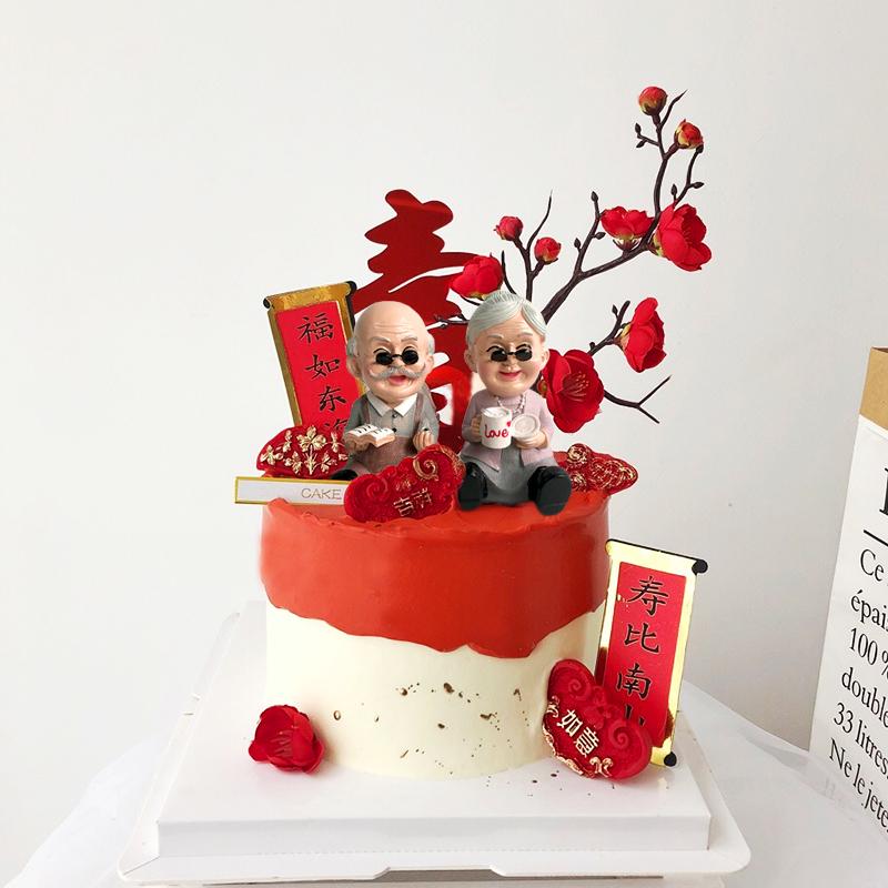 生日蛋糕烘焙祝寿摆件微笑老爷爷奶奶福如东海梅花插件甜品台装饰