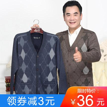 中老年人男士秋冬季毛衣中年爸爸开衫加绒加厚老人针织衫冬装外套