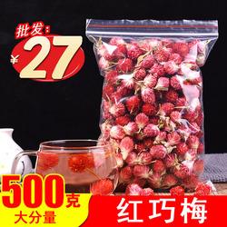 红巧梅500g 红巧梅花 正品特级红巧梅花瓣女士花草茶勿忘我千日红