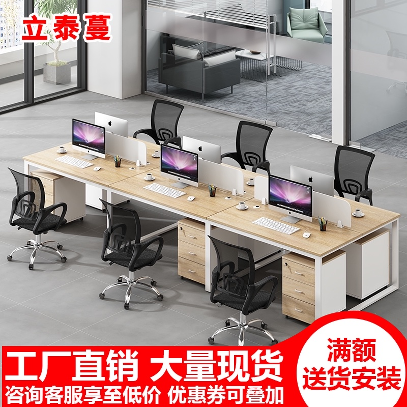 Staff desk and chair combination simple modern office work position 2 / 4 / 6 person computer desk office furniture
