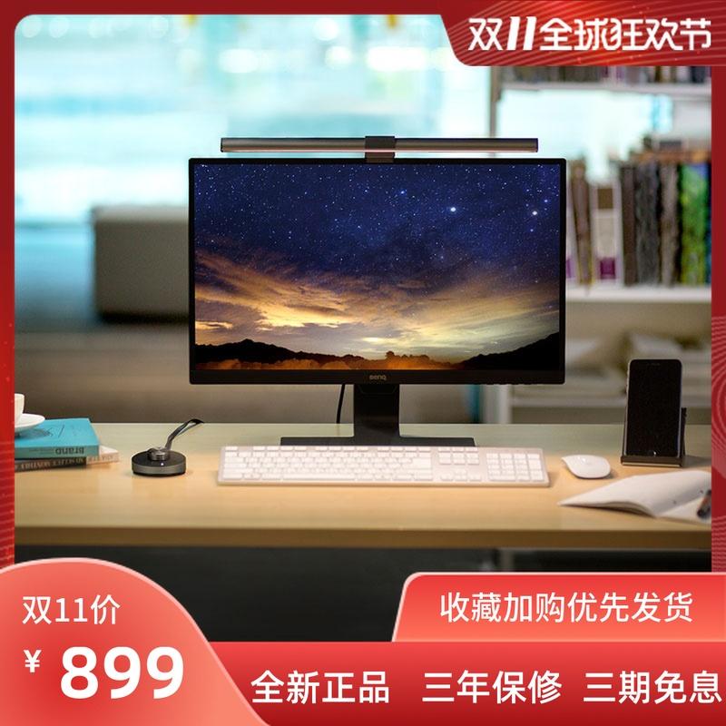 明基WiT ScreenBar Plus显示器读屏挂灯商务工作台灯