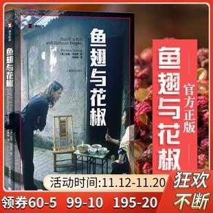 【風味人間】魚翅與花椒 譯文紀實 扶霞·鄧洛普的書 舌尖上的中國總導演推薦 一次味蕾的尋路中國 川菜 飲食美食吃貨 中國菜