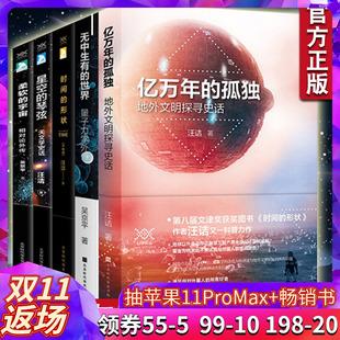 科普套装共5册+柔软的宇宙星空书