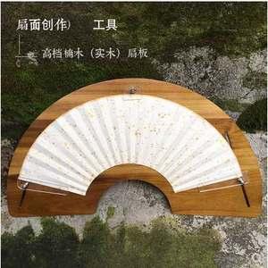 新品实木楠木折扇画板 画夹 空白扇面画架夹扇面的展示架绘画夹板
