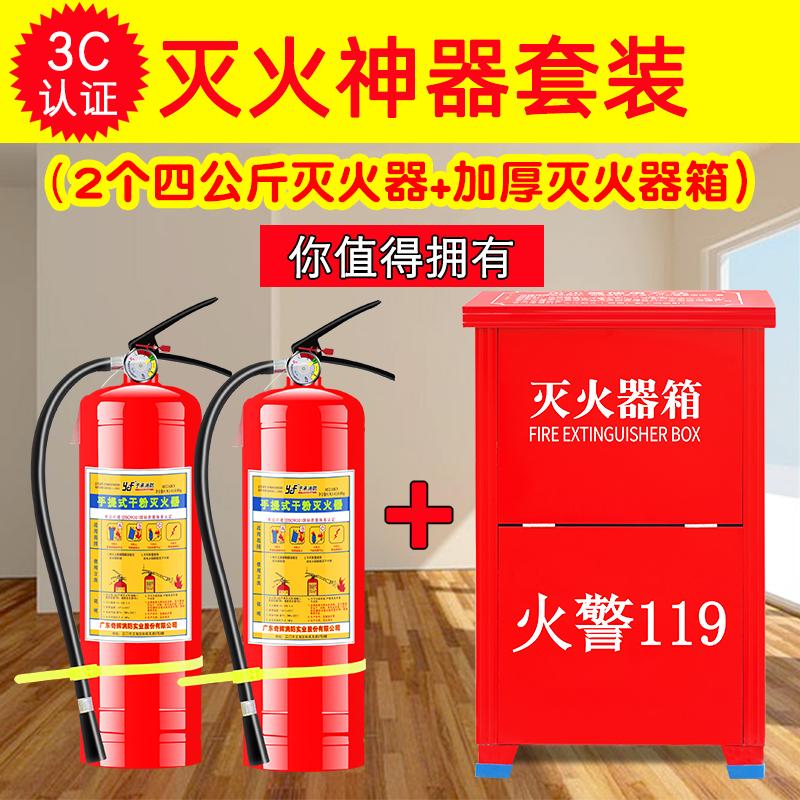 灭火器家用4公斤店用消防器4kg干粉灭火器箱子套装组合消防器材箱