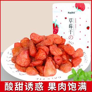 草莓干冻干果脯水果干蜜饯肉100g办公室休闲小吃零食烘焙用草莓干