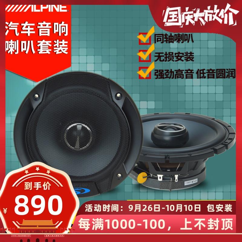 正品阿尔派汽车喇叭6.5寸同轴SPS-610-G车载扬声器音响高音喇叭