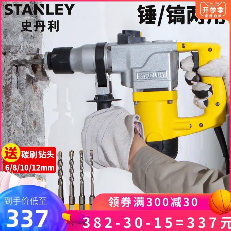 史丹利电锤电镐两用多功能冲击钻大功率电锤钻工业级开孔STHR272K