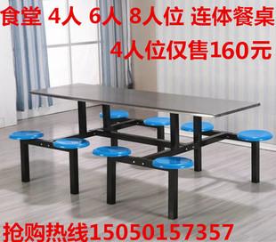 学校学生食堂餐桌椅组合4人8人位玻璃钢员工连体快餐桌椅饭堂餐桌