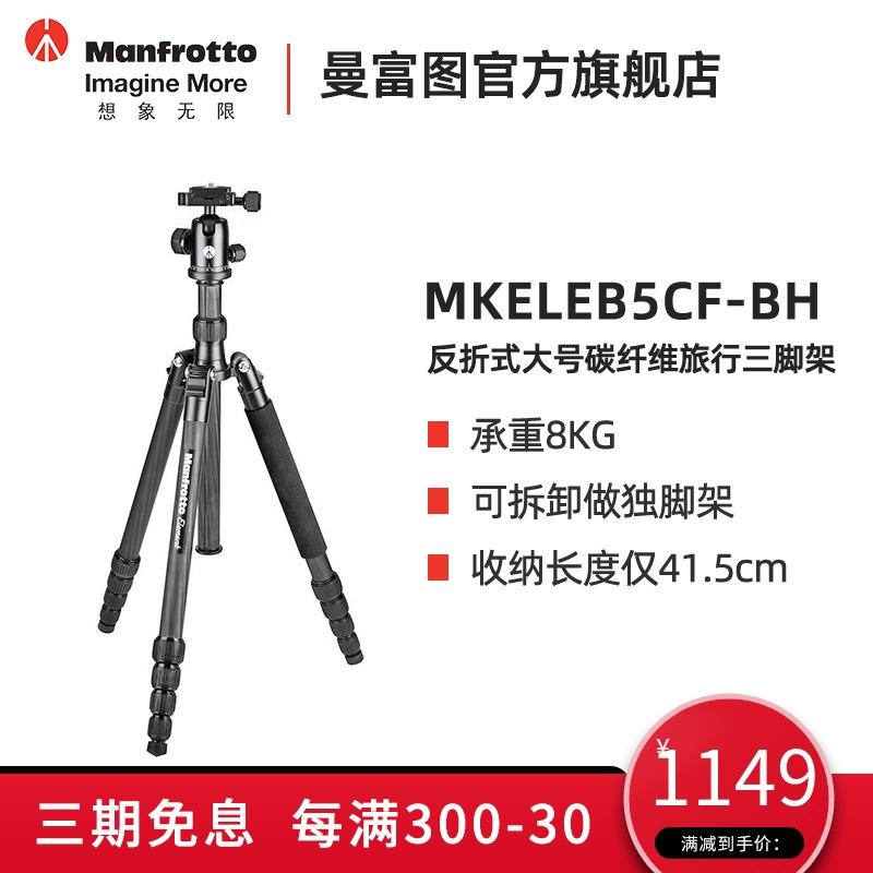 曼富图MKELEB5CF-BH相机旅行摄影element反折式大号碳纤维三脚架 可反折变独脚