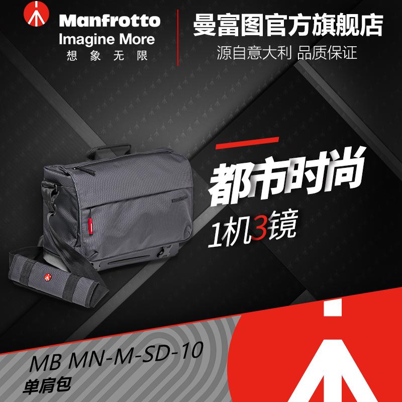 曼富图MB MN-M-SD-10曼哈顿佳能摄影包相机包单反微单背包双肩包