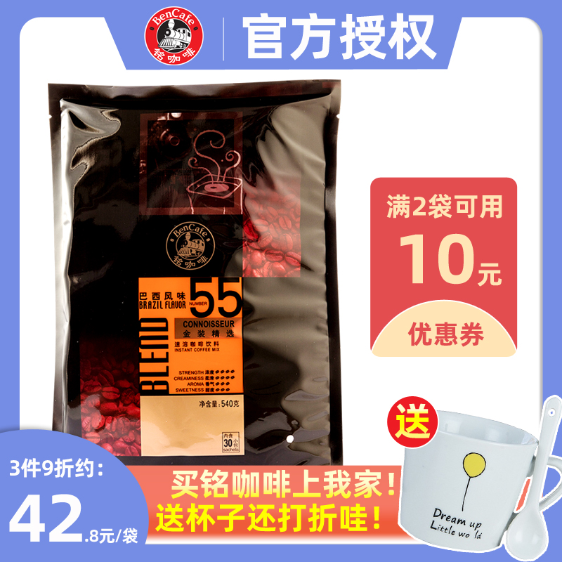 Benming coffee gold Brazil flavor three in one instant coffee powder instant coffee drink original 30 packets
