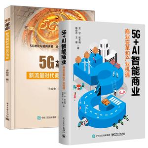 【全2册】5G革命 新流量时代商业方法+5G+AI智能商业 商业变革和产业机遇 智慧零售智慧医疗智慧城市物流智能制造社交文娱5g技术