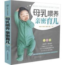 Authentic breastfeeding intimate parenting: Guo Beizhen, Zhang Yongjia, pregnant / prenatal diet guide book Jiangsu Science and Technology Press