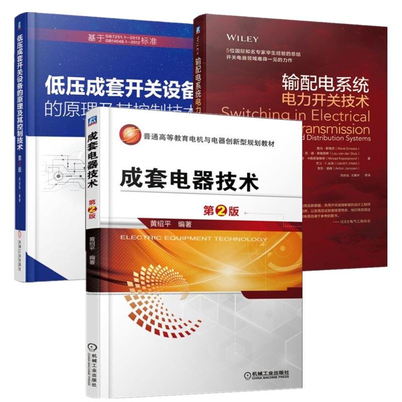 Системы управления электрическими приборами Артикул 619453589464