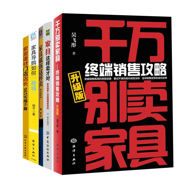 【全5册】终端销售攻略 升级版+家具导购如何抢钱 +家具就该这样卖+家具这样卖才对 ++家居建材门店店长365实战手册家具销售书籍