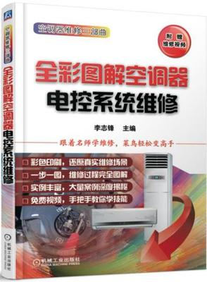 [Genuine] Full-color graphic air conditioner electric control system repair Li Zhifeng Industrial Technology General Industrial Technology Technology Computer Best-selling Books Machinery Industry Press Industrial Technology Century Book Edge Book Special