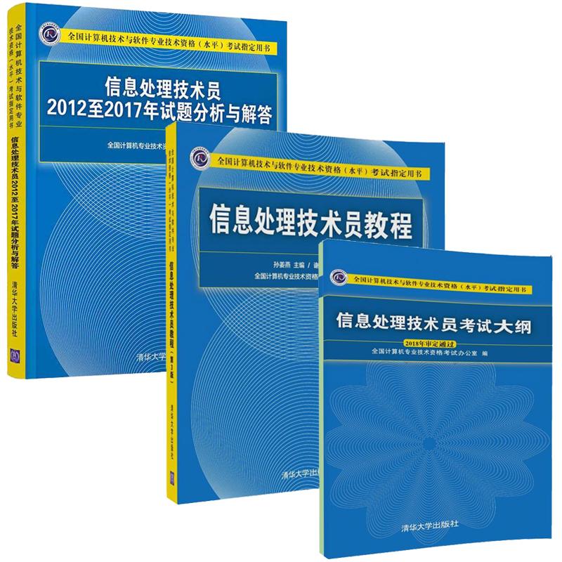 新版【全3册】2019信息处理技术员教程(第3版 配光盘)+2012至2017年试题分析与解答+信息处理技术员考试大纲 计算机技术书籍