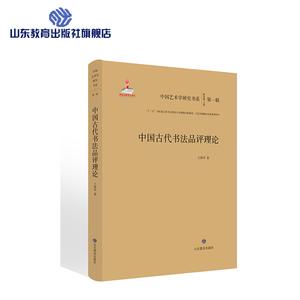 """中国古代书法品评理论中国艺术学研究书系 入选""""十三五""""国家重点图书音像电子出版物出版规划项目文艺原创精品出版项目"""