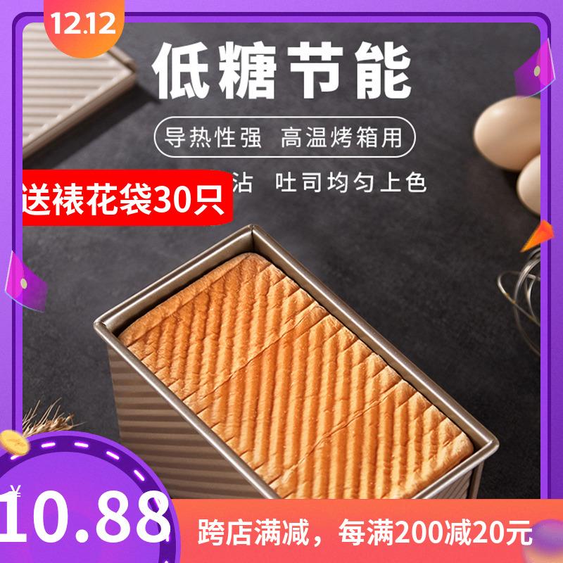 学厨250g300克450g吐司模具小号低糖生土司盒带盖不粘家用烤面包
