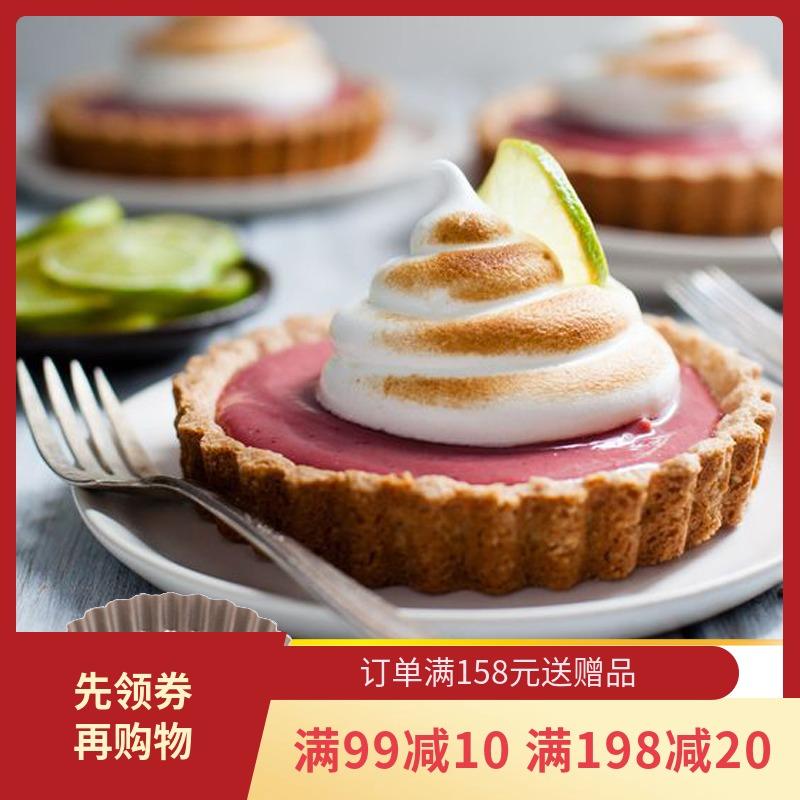 學廚4寸蛋撻模派盤蘋果派撻模圓形活底烘焙蛋糕模具迷你不粘烤盤