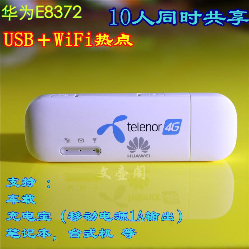 华为E8372 联通3G 4G无线上网卡托设备终端 E5573 E3372直插sim卡
